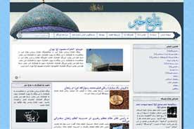 طراحی سایت خبری امامزادگان