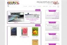 طراحی سایت انتشارات پیام رهیابان