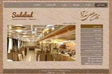 طراحی سایت تالار پذیرایی سعدآباد